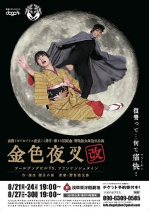 『金色夜叉・改』〜ゴールデンデビル VS. フランケンシュタイン〜